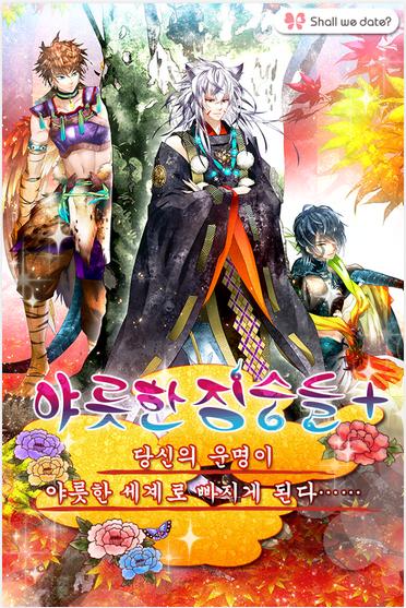 NTTソルマーレ、モバイル向け恋愛ゲーム「Shall we date?: Mononoke Kiss+」の韓国語版を提供開始1