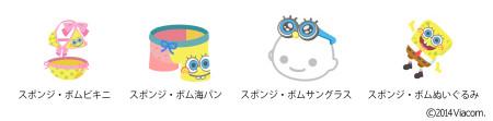 ソニー・デジタルエンタテインメント・サービス、スマホ版アメーバピグにて「スポンジ・ボブ」のアイテムを販売3