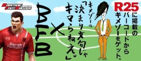 サイバードのスマホ向けサッカークラブ育成ゲーム「バーコードフットボーラー」、フリーマガジン「R25」のキャラ「キメゾー」とタイアップ1