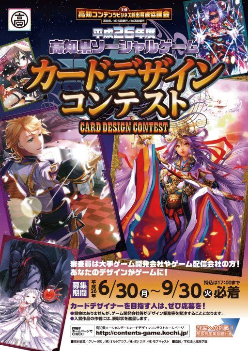「高知県ソーシャルゲームカードデザインコンテスト」、本年度の作品募集を開始