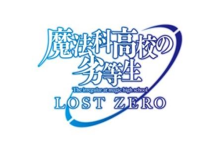 スクエニ、「魔法科高校の劣等生」のスマホゲーム「魔法科高校の劣等生LOST ZERO」を今秋にリリース決定