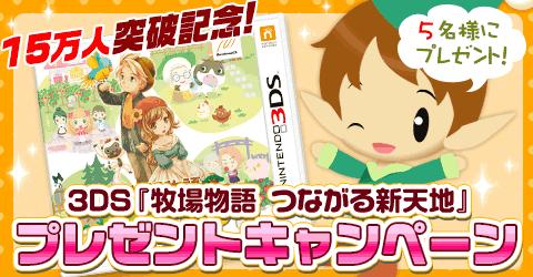 マーベラスAQLのソーシャルゲーム「牧場物語 for dゲーム」が15万ユーザーを突破 ニンテンドー3DS用ソフト「牧場物語 つながる新天地」のプレゼント企画を実施