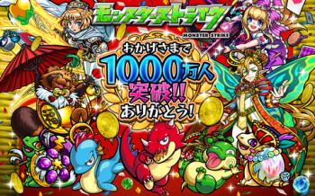 mixiのスマホ向けひっぱりハンティングRPG「モンスターストライク」、遂に累計1000万ダウンロードを突破