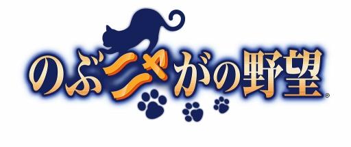 nobunyaga_logo