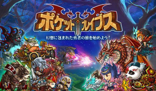 ZQGameが日本進出 スマホ向けアドベンチャーRPG「ポケットブレイブス」日本語版の事前登録受付を開始1
