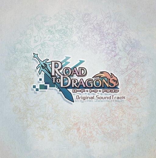 アクワイア、8/15にスマホ向けパネルアクションRPG「ロード・トゥ・ドラゴン」のオリジナルサウンドトラックを発売1