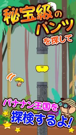 Nagisa、映画「パンパカパンツ」のスマホ向けアクションゲーム「フライングパンツ」をリリース1