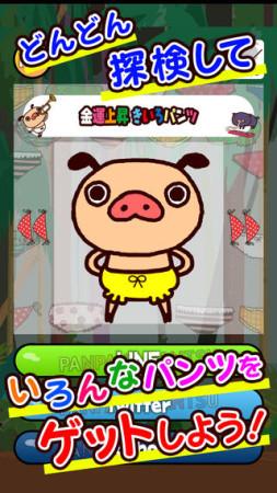 Nagisa、映画「パンパカパンツ」のスマホ向けアクションゲーム「フライングパンツ」をリリース3