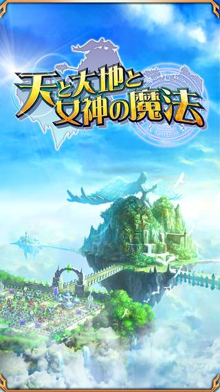Wright Flyer Studios、スマホ向け最新ストラテジーゲーム「天と大地と女神の魔法」をリリース1