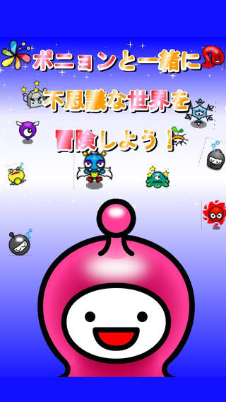 blueseak、iOS向け英単語学習ゲーム「ポニョンの大冒険 英語でダンジョン」をリリース1