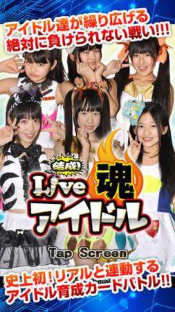 グローバルスクエア、実在のアイドルが登場するスマホ向けアイドル育成カードバトル「結成Liveアイドル魂」をリリース1