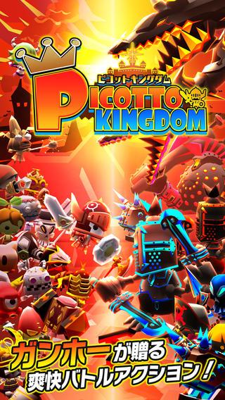 ガンホー、スマホ向け新作アクションRPG「ピコットキングダム」のiOS版もリリース1