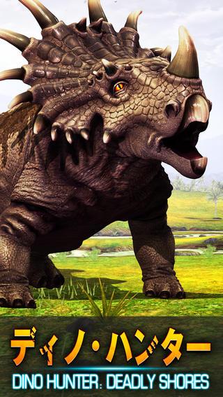 動物の次は恐竜! Glu Mobile、スマホ向け恐竜ハンティングゲーム「Dino Hunter」をリリース1