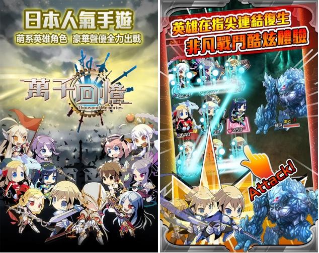 アカツキ、スマホ向けキャラリンクRPG「サウザンドメモリーズ」を台湾でも提供開始