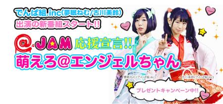 DeNAの仮想ライブ空間「SHOWROOM」、「でんぱ組.inc」の2名が出演するレギュラー番組を放送