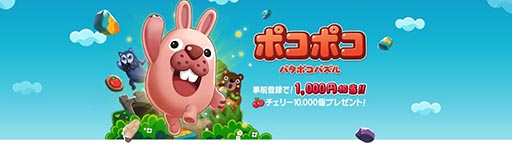 「LINE ポコパン」シリーズの新作「LINE ポコポコ」、事前登録者数が20万人を突破1