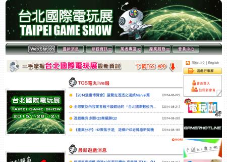台北市コンピュータ協会、2015年1/28~2/1に「Taipei Game Show 2015」開催