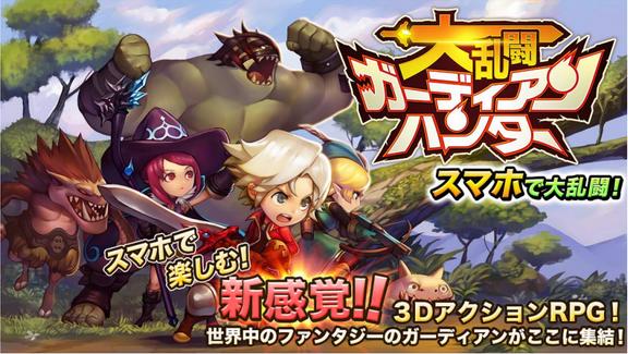 アプリボット、スマホ向けフル3Dアクションゲーム「大乱闘RPG ガーディアンハンター」のAndroid版をリリース1