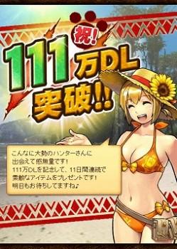 「モンハン」シリーズのスマホ向けカードバトルゲーム「モンハン 大狩猟クエスト」、111万ダウンロードを突破