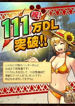 「モンハン」シリーズのスマホ向けカードバトルゲーム「モンハン 大狩猟クエスト」、111万ダウンロードを突破1