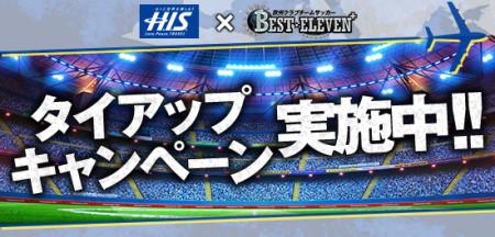 旅行とゲームが融合?! gloops、H.I.S.×「欧州クラブチームサッカー BEST☆ELEVEN+」スペシャルツアーを販売