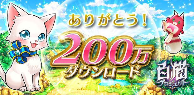 コロプラのスマホ向け新作RPG「白猫プロジェクト」、200万ダウンロードを突破