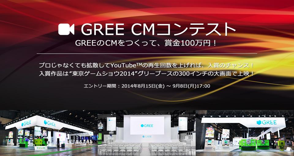 グリー、東京ゲームショウ2014を記念した「GREE CMコンテスト」を開催
