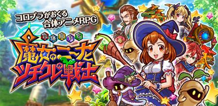 コロプラ、スマホ向け新作アニメRPG「合体RPG 魔女のニーナとツチクレの戦士」のiOS版をリリース