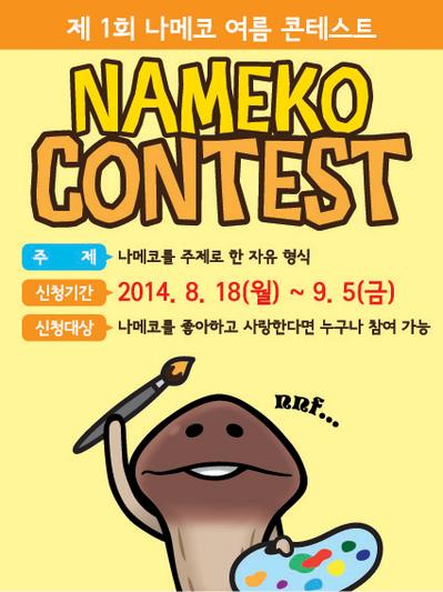 ビーワークス、韓国でも「なめこ んふんふ おともだちの作品コンテスト」を開催中!