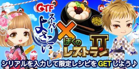 enish、レストラン経営ソーシャルゲーム「ぼくのレストラン」シリーズにて「原宿表参道元氣祭 スーパーよさこい」とコラボ