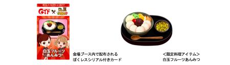 enish、レストラン経営ソーシャルゲーム「ぼくのレストラン」シリーズにて「原宿表参道元氣祭 スーパーよさこい」とコラボ2