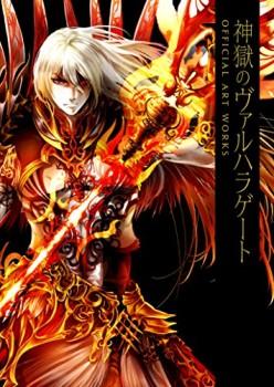 グラニ、ソーシャルゲーム「神獄のヴァルハラゲート」の公式イラスト集を発売決定 購入特典には限定SSレアカード