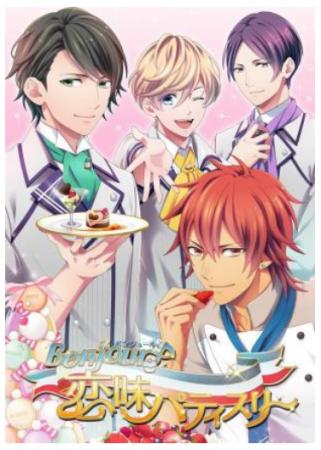 新作スマホ向け恋愛ゲーム「Bonjour♪恋味パティスリー」がアニメ化決定2