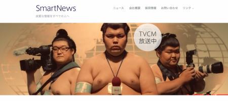 グリー、スマホ向けニュースアプリ「SmartNews」に戦略的投資