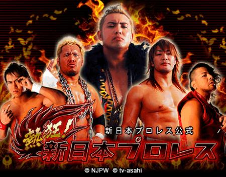 テレビ朝日、mobcastにて新日本プロレス公認の本格プロレスゲーム「熱狂!新日本プロレス」を提供開始1