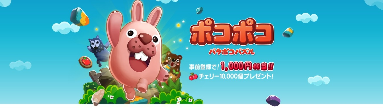 LINE、「LINE ポコパン」シリーズの新タイトルとなる3マッチパズルゲーム「LINE ポコポコ」の事前登録受付を開始1