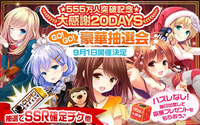 サイバーエージェントの学園カードゲーム「ガールフレンド(仮)」、555万ユーザーを突破1
