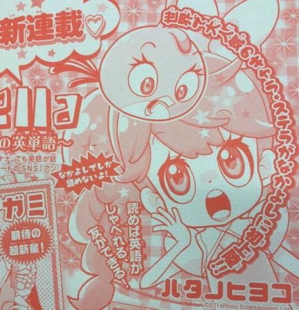 Angry Birdsのピンクの小鳥「Stella」が日本のマンガに登場! 「なかよし」10月号より「Stella~ナナと魔法の英単語~」連載開始