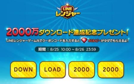 スマホ向けディフェンスゲーム「LINE レンジャー」、2000万ダウンロードを突破1