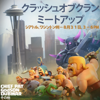 Supercell、米シアトルにてスマホ向け戦闘シミュレーションゲーム「Clash of Clans」のファンイベントを開催