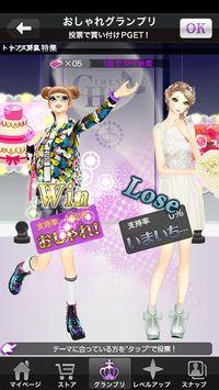 セガネットワークス、スマホ向けファッション着せ替えゲーム「シャレコーデ GIRLS HOLIC」を配信決定 「esNAIL」「夢展望」などのブランドともコラボ3