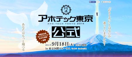 アホが集う「アホテック東京」が遂に「アドテック東京」の公式カンファレンスに昇格! 9/18に東京国際フォーラムにて開催決定