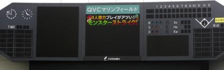 千葉ロッテマリーンズがストライクカウントに連動した球場広告を開始 第一弾は「モンスターストライク」