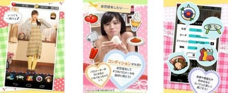 ガーラポケット、実写を使用したスマホ向け恋愛シミュレーションゲーム「もしカノ もしも彼女が…」をリリース1