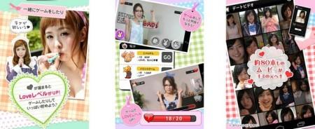 ガーラポケット、実写を使用したスマホ向け恋愛シミュレーションゲーム「もしカノ もしも彼女が…」をリリース2