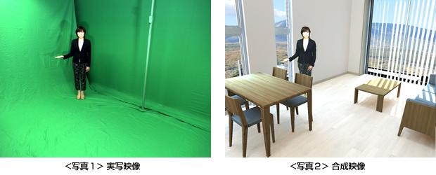キヤノンITソリューションズ、実在の人物を仮想映像空間内に合成表示する人物合成映像システムを提供開始
