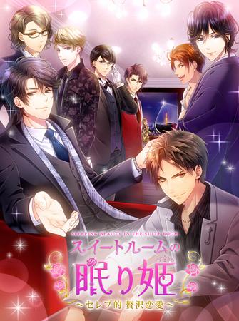 サイバード、Amebaにて現代版恋愛ゲームの新シリーズ第1弾「スイートルームの眠り姫◆セレブ的 贅沢恋愛」を提供開始