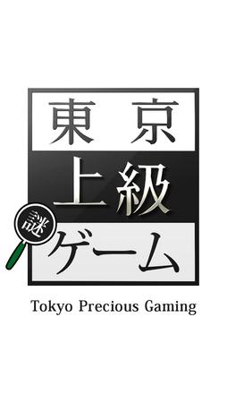プレゼントキャスト、テレビ番組「東京上級デート2」の世界観が体験できる謎解きARゲーム「東京上級ゲーム」をリリース1
