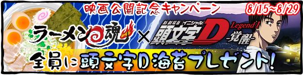 サミーネットワークス、ラーメン店経営シミュレーションゲーム「ラーメン魂」にて新劇場版「頭文字D」とコラボ1