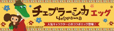 ゲームオン、スマホ向け料理&レストランゲーム「クックと魔法のレシピ」にてチェブラーシカとコラボ1